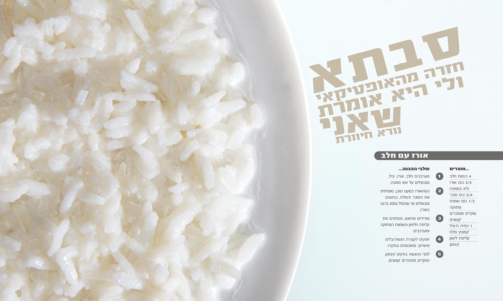צילום מזון, בועז נובלמן לספר המתכונים נשים לנשים